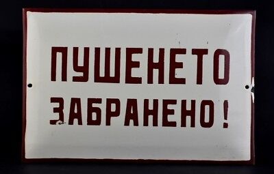 Old Vintage Porcelain Red and White Enamel Tin Sign Plate No Smoking Bulgarian