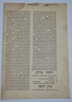 "1489 incunabula Soncino Extremely rare Judaica Hebrew antique  אינקונאבולה רמב""ם"