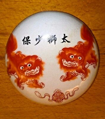 Chinese Porcelain Rouge/Seal Paste Box