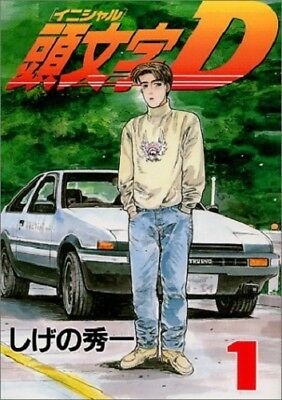 Initial D (1) Japanese original version / manga comics