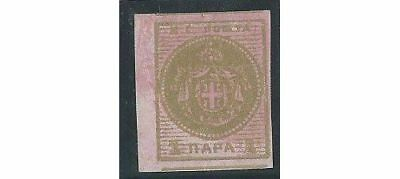 Serbia - Principality. 1866 (22 May). NEWSPAPER. State Arms. Position No. 5.