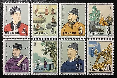 China Stamp 1962 C92 Scientists of Ancient China (2nd Set) MNH
