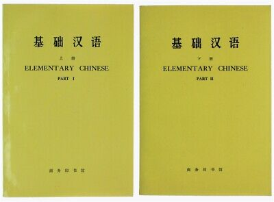 ELEMENTARY CHINESE Part I - Part II.  1971-1972