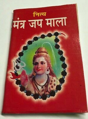 Everyday Nitya Mantra Jaap Mala Hindu Book to get happiness wealth and Success