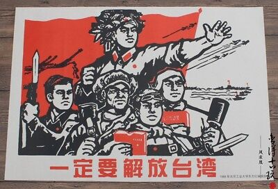 A Piece of China Cultural Revolution Polotical Propaganda Poster