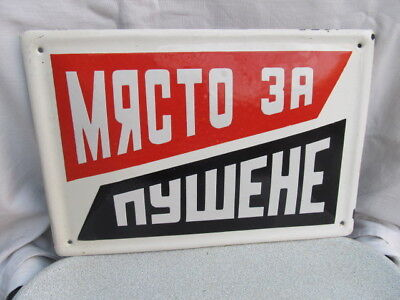 """Old Vintage Collectible Enamel Tin Plate Sign """"a Place For Smoking"""" Red And Blue"""