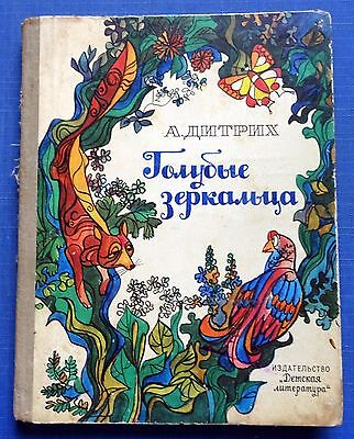 1973 Russian Soviet USSR Vintage Children`s Illustrated Book Blue Mirror Kids