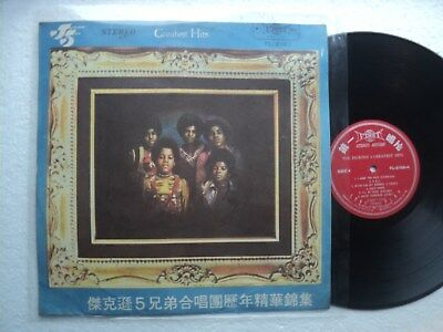 THE JACKSONS / MICHAEL JACKSON -Greatest Hits - Rare TAIWAN only Papersleeve LP