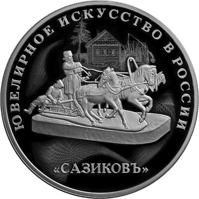 3 rubles 2016 Russia Jewellery Items of the Firm of Sazikov Proof SILVER COA