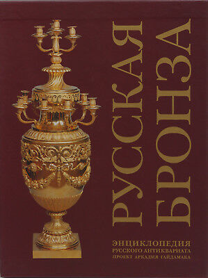 Russian Bronze. Encyclopedia of Russian Antiques. DELUXE EDITION_ Русская бронза