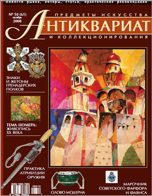 ANTIQUES ARTS & COLLECTIBLES MAGAZINE #61 Oct.2008_ЖУРН.АНТИКВАРИАТ №61 Окт.2008