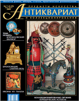 ANTIQUES ARTS & COLLECTIBLES MAGAZINE #29 July2005_ЖУРН.АНТИКВАРИАТ №29 Июль2005