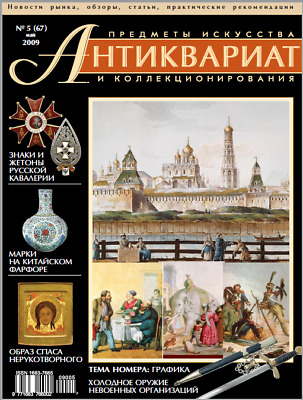 ANTIQUES ARTS & COLLECTIBLES MAGAZINE #67 May 2009_ЖУРН.АНТИКВАРИАТ №67 Май 2009