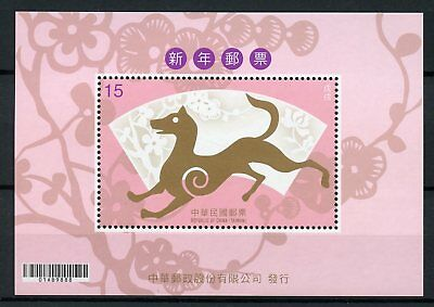 Taiwan China 2018 MNH Year of Dog 1v M/S Dogs Chinese Lunar New Year Stamps