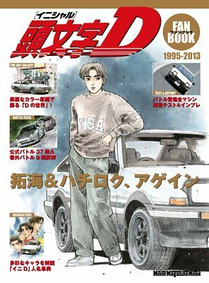 Initial D Fan Book / Japanese original version / manga magazine