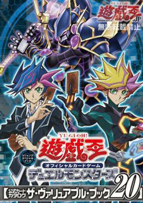 Yugioh Yu-Gi-Oh Official Card Catalog The Valuable Book 20