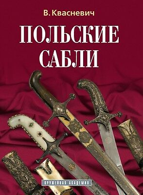 Polish Sabers. The Weapon and Honor of a Nobleman. Historic Study_Польские сабли