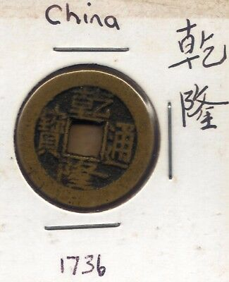 China Imperial Ching dynasty coinage