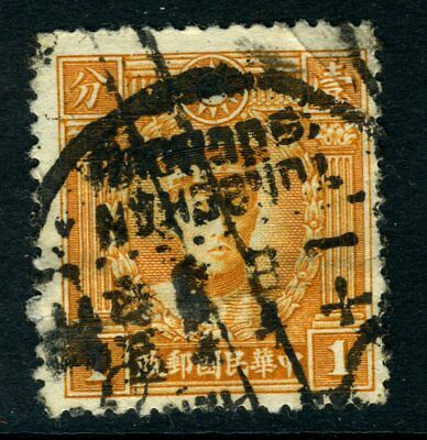 "China 1946 Hong Kong Martyr 1¢ Unwrmk Postally Used w/ Full ""Tungchan"" CDS U555"