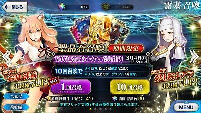 FGO Fate/Grand Order Starter Quartz Account JP 870 quartz 40ticket