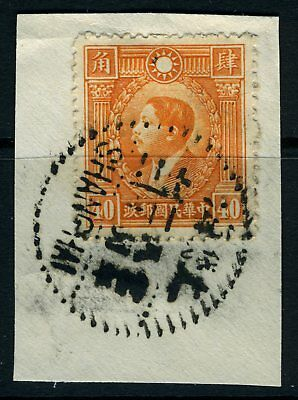China 1946 Hong Kong Martyr 40¢ Unwrmk Used w/ Full  CDS U581