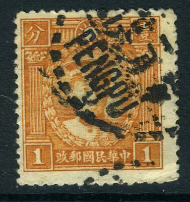 "China 1946 Hong Kong Martyr 1¢ Unwatermk Postally Used w/ Full ""Pengpu"" CDS U554"