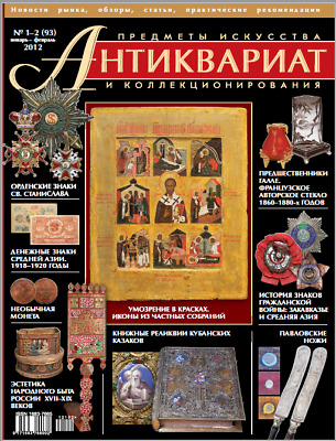 ANTIQUES ARTS & COLLECTIBLES MAGAZINE #93 Jan2012_ЖУРН. АНТИКВАРИАТ №93 Янв.2012