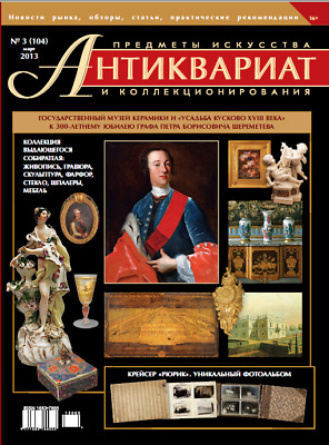 ANTIQUES ARTS & COLLECTIBLES MAGAZINE #104 Mar2013_ЖУРН. АНТИКВАРИАТ №104 Март13