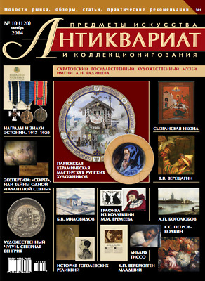 ANTIQUES ARTS & COLLECTIBLES MAGAZINE #120 Oct2014_ЖУРН. АНТИКВАРИАТ №120 Окт-14
