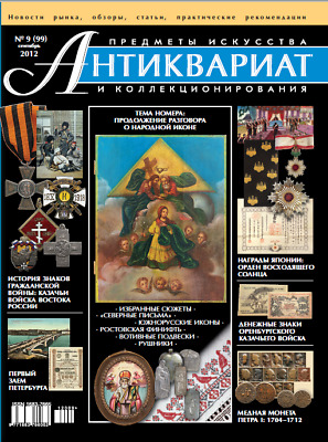 ANTIQUES ARTS & COLLECTIBLES MAGAZINE #99 Sep2012_ЖУРН. АНТИКВАРИАТ №99 Сент2012