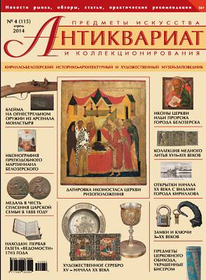 ANTIQUES ARTS & COLLECTIBLES MAGAZINE #115 Apr2014_ЖУРН. АНТИКВАРИАТ №115 Апр-14