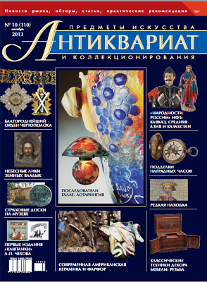 ANTIQUES ARTS & COLLECTIBLES MAGAZINE #110 Oct2013_ЖУРН. АНТИКВАРИАТ №110 Окт-13