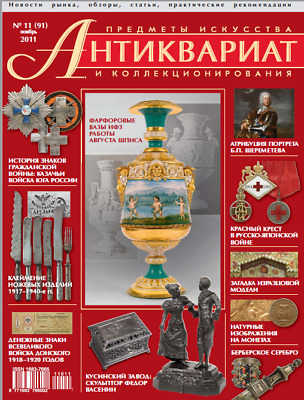 ANTIQUES ARTS & COLLECTIBLES MAGAZINE #91 Nov2011_ЖУРН. АНТИКВАРИАТ №91 Нояб2011