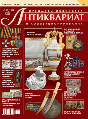 ANTIQUES ARTS & COLLECTIBLES MAGAZINE #100 Oct2012_ЖУРН. АНТИКВАРИАТ №100 Окт-12