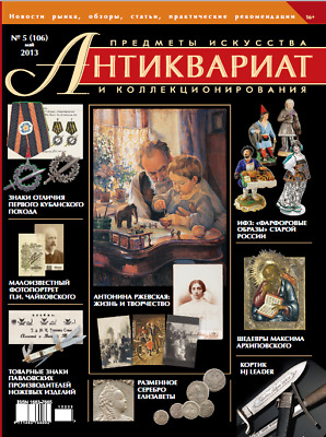 ANTIQUES ARTS & COLLECTIBLES MAGAZINE #106 May2013_ЖУРН. АНТИКВАРИАТ №106 Май-13