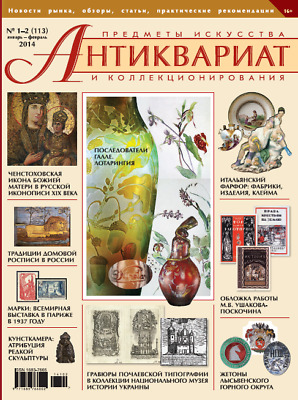 ANTIQUES ARTS & COLLECTIBLES MAGAZINE #113 Jan2014_ЖУРН. АНТИКВАРИАТ №113 Янв-14