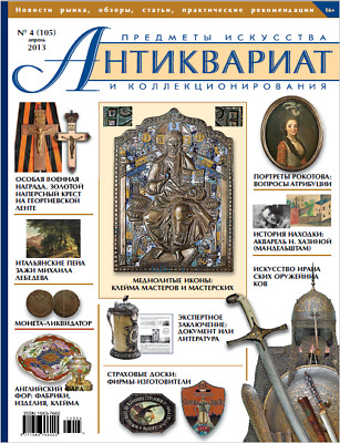 ANTIQUES ARTS & COLLECTIBLES MAGAZINE #105 Apr2013_ЖУРН. АНТИКВАРИАТ №105 Апр-13