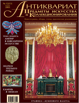 ANTIQUES ARTS & COLLECTIBLES MAGAZINE #13 Dec2003_ЖУРН. АНТИКВАРИАТ №13 Дек.2003