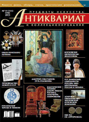 ANTIQUES ARTS & COLLECTIBLES MAGAZINE #111 Nov2013_ЖУРН. АНТИКВАРИАТ №111 Нояб13