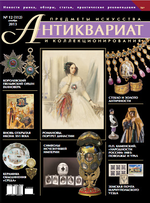 ANTIQUES ARTS & COLLECTIBLES MAGAZINE #112 Dec2013_ЖУРН. АНТИКВАРИАТ №112 Дек-13