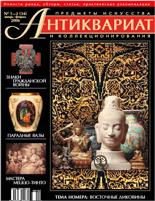ANTIQUES ARTS & COLLECTIBLES MAGAZINE #34 Jan 2006_ЖУРН.АНТИКВАРИАТ №34 Янв 2006