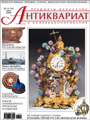 ANTIQUES ARTS & COLLECTIBLES MAGAZINE #56 Apr.2008_ЖУРН.АНТИКВАРИАТ №56 Апр.2008