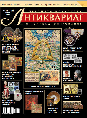 ANTIQUES ARTS & COLLECTIBLES MAGAZINE #101 Nov2012_ЖУРН. АНТИКВАРИАТ №101 Ноя-12