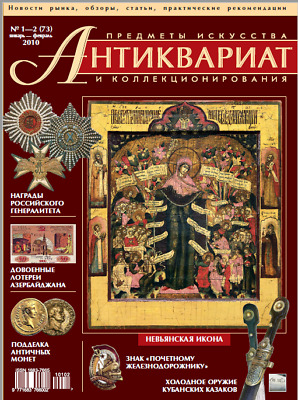 ANTIQUES ARTS & COLLECTIBLES MAGAZINE #73 Jan.2010_ЖУРН.АНТИКВАРИАТ №73 Янв.2010