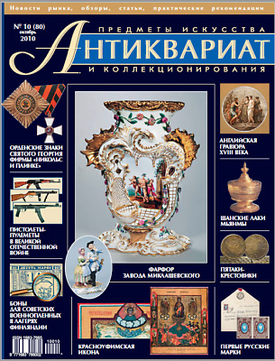 ANTIQUES ARTS & COLLECTIBLES MAGAZINE #80 Oct 2010_ЖУРН.АНТИКВАРИАТ №80 Окт.2010