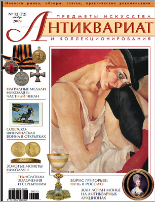 ANTIQUES ARTS & COLLECTIBLES MAGAZINE #72 Dec.2009_ЖУРН.АНТИКВАРИАТ №72 Дек.2009