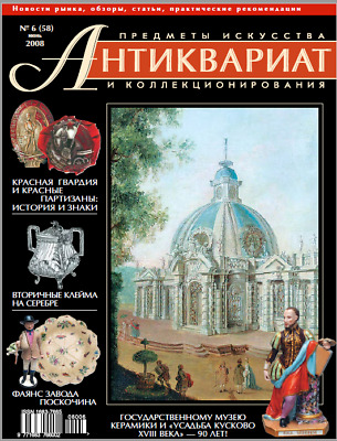 Price Guides & Publications Decorative Arts Encyclopedia Of Old Russian Daily Used Items_2 Vols_Энциклопедия старого быта