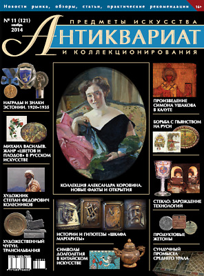 ANTIQUES ARTS & COLLECTIBLES MAGAZINE #121 Nov2014_ЖУРН. АНТИКВАРИАТ №121 Нояб14