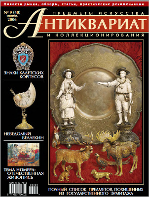 ANTIQUES ARTS & COLLECTIBLES MAGAZINE #40 Sept2006_ЖУРН.АНТИКВАРИАТ №40 Сент2006