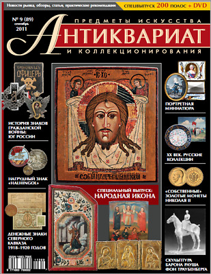 ANTIQUES ARTS & COLLECTIBLES MAGAZINE #89 Sep2011_ЖУРН. АНТИКВАРИАТ №89 Сент2011